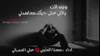 شيلة وين انت ياللي على حبك معاهدني | اداء : معنا العتيبي و علي العمراني