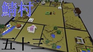 Minecraft まぐにぃさんのサーバーでマルチ!五十三回目