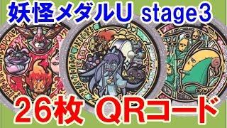 getlinkyoutube.com-妖怪メダルU stage3   全26枚 QRコード紹介!いろいろツクローバーZ  はぐれGET
