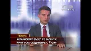 getlinkyoutube.com-ч. 1 Иво Христов за положението в Украйна