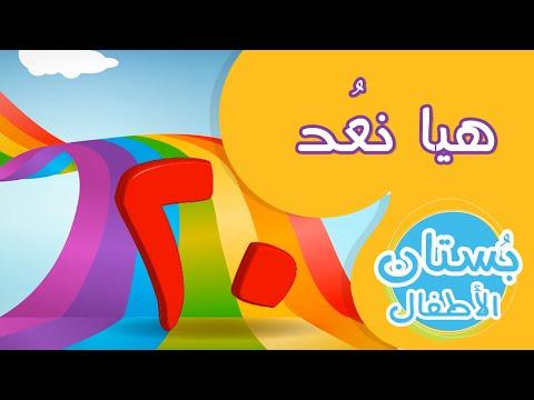 هيا نعد للـ 20 - فيديو تعليمي للأطفال
