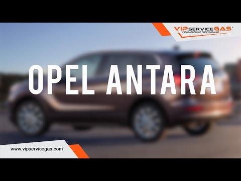 Opel Antara 2.4л 140HP 2010-Установка ГБО ВИПсервисГАЗ Харьков (ГБО Landi Renzo Italy)