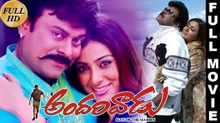 Andarivaadu Telugu Full Movie || Chiranjeevi, Tabu, Rimi Sen width=