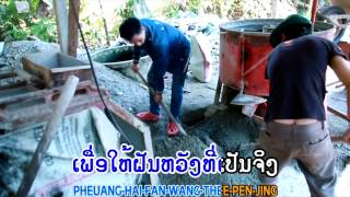 getlinkyoutube.com-ສູ້ເພື່ອແມ່ Soo Phuea Phor Mae  สุ้เพื่อแม่ ເຄນ ວົງທອງຈິດ