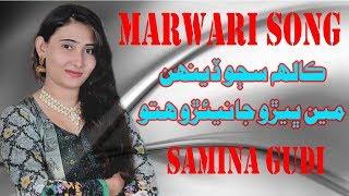 Samina Gudi Marwari Kalh Sajo Denhn