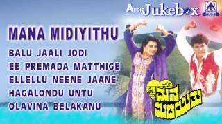 Mana Midiyithu I Audio Jukebox I Shiva Rajkumar,Priya Raman I Akash Audio