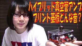 【電子工作】ハイブリッド真空管アンプ プリント基板どんな音? 紹介