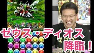 getlinkyoutube.com-ゼウス・ディオス降臨!マックスチャレンジ 2013.5.27