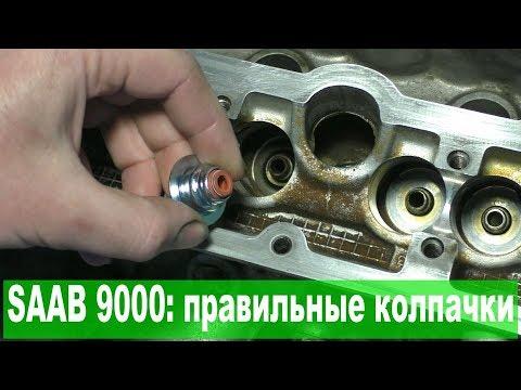 """SAAB 9000: """"неслетающие"""" маслосъёмные колпачки"""