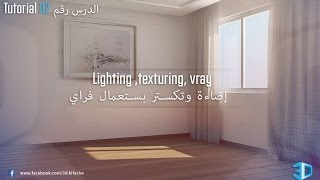 getlinkyoutube.com-tuto 02 : lighting, texturing and rendering with vray