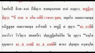 getlinkyoutube.com-เรียนบาลี ภาค ๒ หน้าที่ ๑๘ ตอน ๑