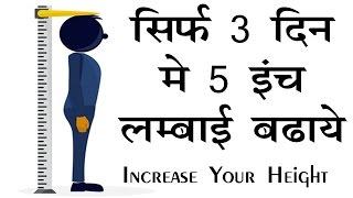 सिर्फ 3 दिन में 5 इंच लंबाई बढ़ाये - Increase Your Height