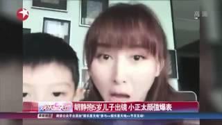 getlinkyoutube.com-《看看星闻》:胡静抱5岁儿子出镜 小正太颜值爆表  Kankan News【SMG新闻超清版】