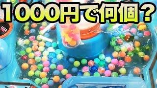 getlinkyoutube.com-スーパーボールすくいUFOキャッチャー1000円で何個取れるか?【クレーンゲーム】