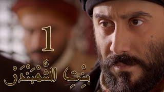 getlinkyoutube.com-Episode 1 Bint Al Shahbandar - مسلسل بنت الشهبندر الحلقة 1
