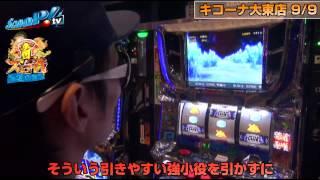 getlinkyoutube.com-【ScooP!tv】真・スロ番〜秋の陣〜 vol.5【キコーナ大東店】