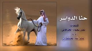 getlinkyoutube.com-شيلة حنا الدواسر || طرررررررررررب وابداع