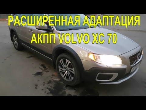 АКПП VOLVO ХС70 Расширенная адаптация