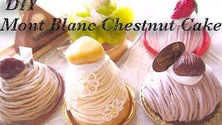getlinkyoutube.com-スイーツデコ モンブランの作り方 DIY Mont Blanc Chestnut Cake