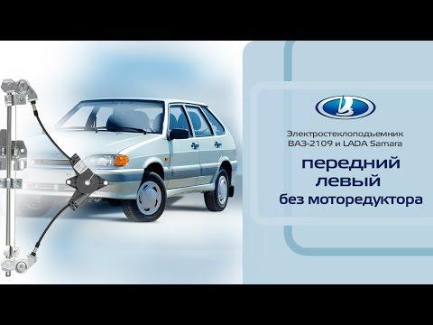 Стеклоподъемник ВАЗ-2109, -2114 передний левый электрический без мотора