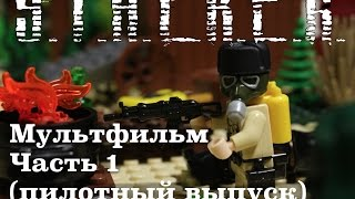 getlinkyoutube.com-Сталкер лего фильм / S.T.A.L.K.E.R.  Lego film - 1