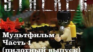 getlinkyoutube.com-Сталкер лего фильм / S.T.A.L.K.E.R.  Lego film - 1