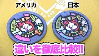 getlinkyoutube.com-妖怪ウォッチ US版と日本のジバニャンメダル徹底比較!  Yo-kai Watch