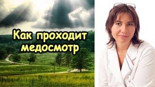 getlinkyoutube.com-Как проходит медосмотр