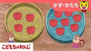 getlinkyoutube.com-どっちがおおい<こどもちゃれんじぽけっと>しまじろう shimajiro