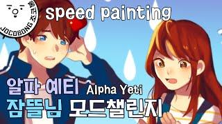 getlinkyoutube.com-[조코봉] 잠뜰님 모드챌린지: 알파 예티 | speedpaint minecraft 'Alpha Yeti' mods challenge