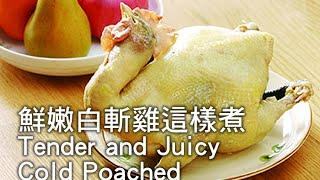 getlinkyoutube.com-【楊桃美食網】鮮嫩白斬雞這樣煮Juicy Cold Poached Chicken