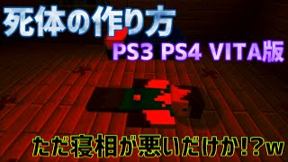 getlinkyoutube.com-【マイクラ】死体の作り方 PS3/PS4/VITA版