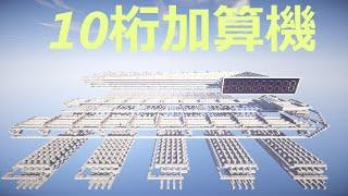 getlinkyoutube.com-【Minecraft】レッドストーン回路で10桁加算機を作ってみた (配布)