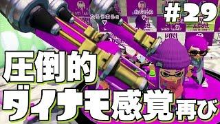 getlinkyoutube.com-【スプラトゥーン】S+ マヒマヒでダイナモ×3再び Part29