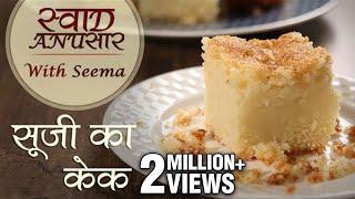 getlinkyoutube.com-Suji Ka Cake Recipe In Hindi - सूजी का केक | Semolina Cake Recipe | Swaad Anusaar With Seema