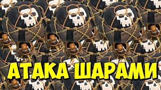 getlinkyoutube.com-Фан атака Шарами [Clash Of Clans]