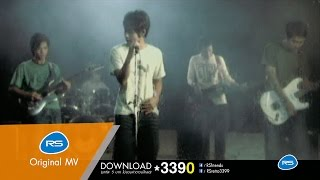 getlinkyoutube.com-คนอกหัก : ไอ..น้ำ   Official MV