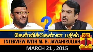 Kelvikkenna Bathil : Exclusive Interview with M. H. Jawahirullah (21/03/15) - Thanthi TV
