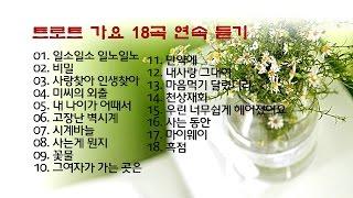 getlinkyoutube.com-트로트 가요 18곡 연속 듣기