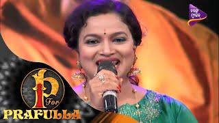 P For Prafulla | Nalia Re Mora Nalia | Odia Song By Manasi | Tarang Music