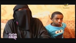 """getlinkyoutube.com-#قضية_رأي_عام: """"أم رياض"""" قصة جديدة وفصل محزن من فصول ومآسي السعوديات المتزوجات من أجانب"""