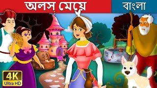 অলস মেয়ে | Lazy Girl in Bengali | Bangla Cartoon | Bengali Fairy Tales