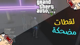 getlinkyoutube.com-قراند 5 : لقطات مضحكة #9 | 9# GTA V : Funny moments