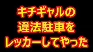 getlinkyoutube.com-【スカッと】【DQN】キチギャルママの違法駐車をレッカーしてやった!【キチママ】