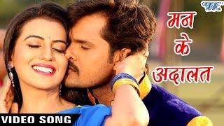 मन के अदालत - Man Ke Adalat - Full Song - Dilwala - Khesari Lal - Bhojpuri Hit Songs 2016 new