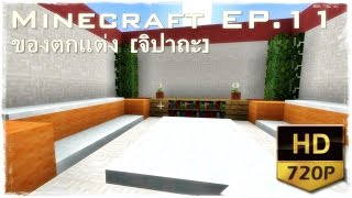 getlinkyoutube.com-Minecraft สอนสร้าง EP:11 ของตกแต่งบ้าน [จิปาถะ]