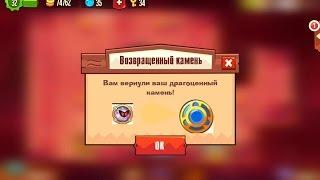 getlinkyoutube.com-King of Thieves - Доля везения.
