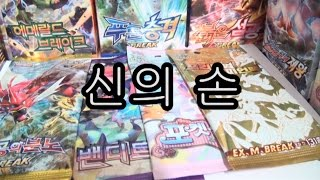 getlinkyoutube.com-포켓몬카드 1팩에 EX카드 뽑기 도전! 신의 손 나타났다! [훈토이TV]