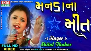 Mandana Meet || Shital Thakor || 2017 New DJ Mix Garba || Full HD Video width=