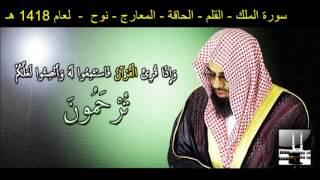 getlinkyoutube.com-سورة الملك - القلم - الحاقة - المعارج - نوح - سعود الشريم لعام 1418 هـ